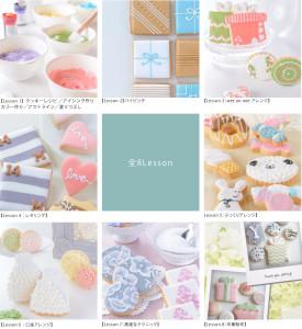 日本アイシングクッキー協会 各レッスン内容
