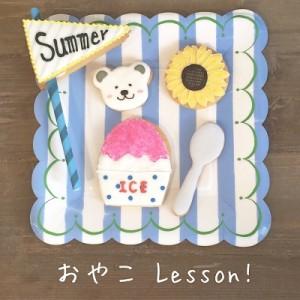 夏休みアイシングクッキーワークショップ1