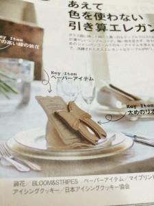 日本アイシングクッキー協会 ゼクシィ
