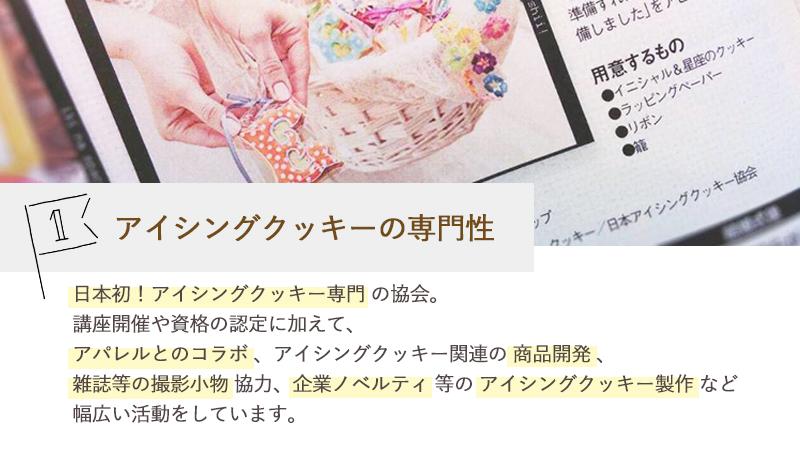 技術 協会 詐欺 日本 インストラクター