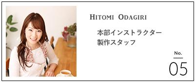 hitomi1